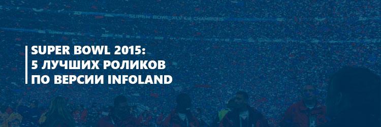 5 лучших роликов Super Bowl 2015
