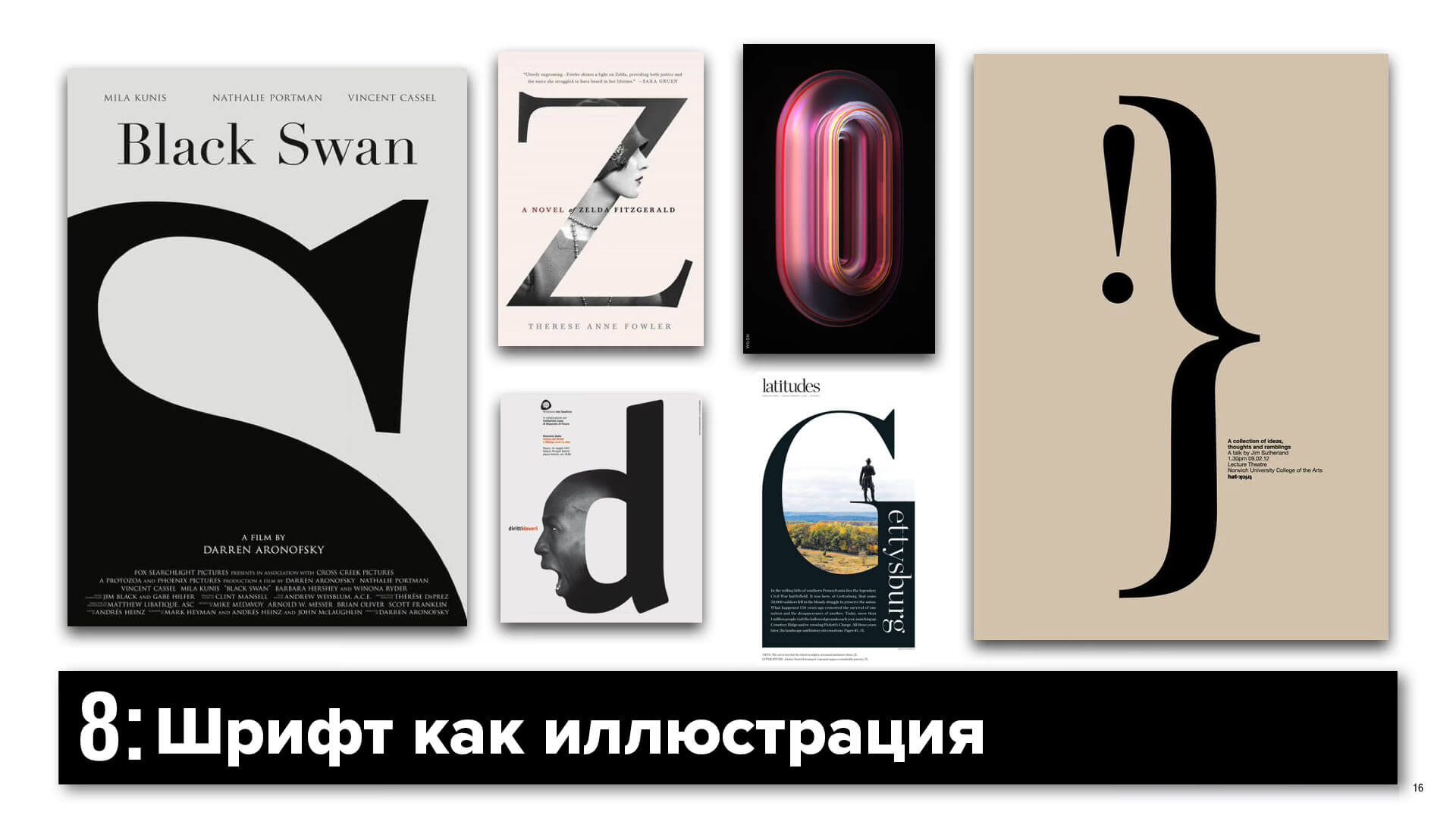 08 font as illustration