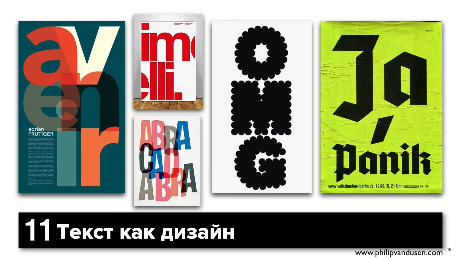 11 text as design
