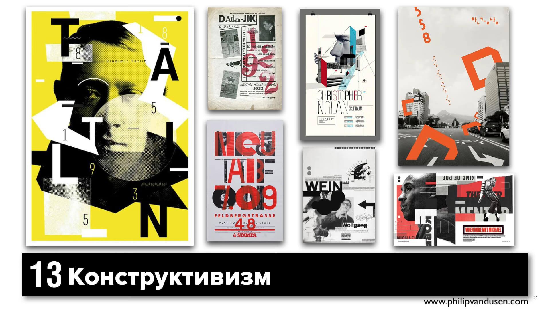 13 deconstructivism