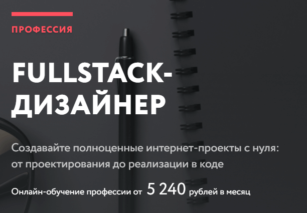 Курс FullStack-дизайнер