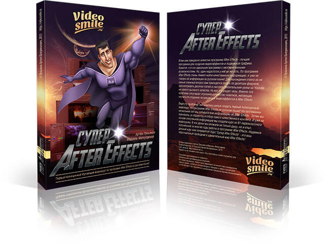 Курс «Супер After Effects»
