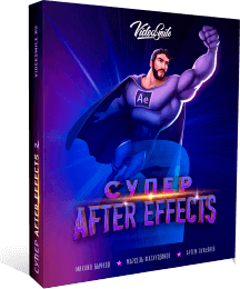 Super After Effects 2