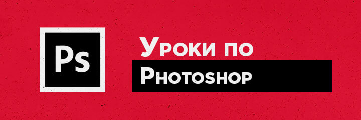 Уроки-по-Photoshop